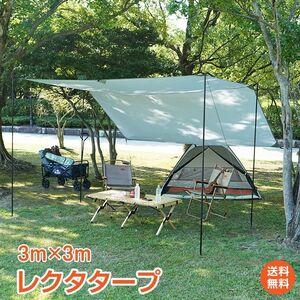 新品 タープ 3m×3m 天幕 日よけ 防水 テント スクエアタープ 39