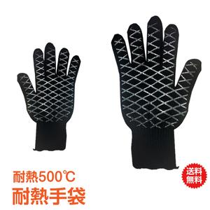 新品 アウトドア耐熱 手袋 500℃ 耐熱 グローブ 高熱 耐熱手袋 190