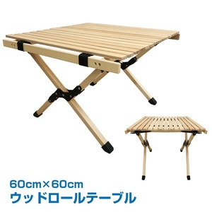 新品 アウトドアテーブル ウッド テーブル ロール 木 折りたたみ レジャー 123