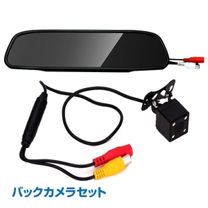new goods with back monitor .12V monitor set room mirror 290
