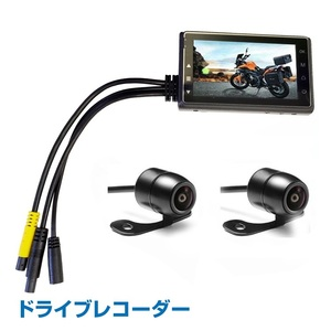 new goods bike drive recorder do RaRe ko rom and rear (before and after) 2 motorcycle 3 -inch 292
