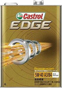 4L カストロール エンジンオイル EDGE 5W-40 4L 4輪ガソリン/ディーゼル車両用全合成油 Castrol