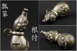【騰立】古美術.時代.銀?細工.瓢箪 根付■089088