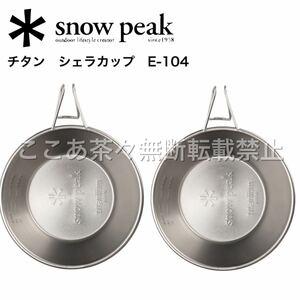 スノーピーク(snow peak) チタンシェラカップ E-104 2個セット