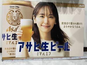 【非売品 希少】新垣結衣 Asahi アサヒ生ビール ポップ ポスター 3種類 まとめ売り 限定 女優 ノベルティ 即決交渉可