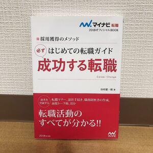 はじめての転職ガイド必ず成功する転職 採用獲得のメソッド 18/谷所健一郎