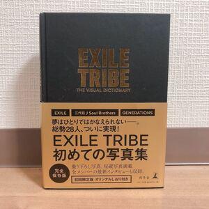 写真集 EXILE TRIBE THE VISUAL DICTIONARY 初回限定版/EXILETRIBE