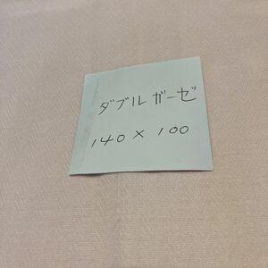 ダブルガーゼ 薄ピンク 140×100 布地