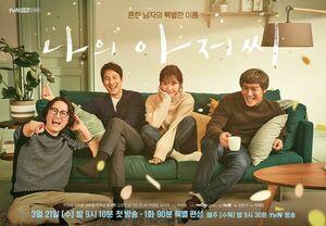韓国ドラマ 「マイ・ディア・ミスター~私のおじさん~」 Blu-ray版 全話収録