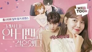 韓国ドラマ 「だからアンチと結婚した」 DVD版 8枚セット 全話収録