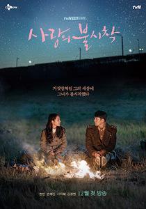 韓国ドラマ 「愛の不時着」 DVD版 8枚セット 全話収録