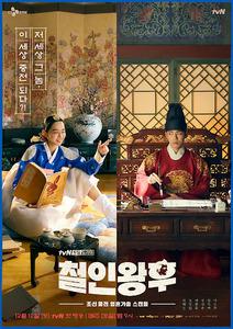 韓国ドラマ 「哲仁王后」 DVD版 10枚セット 全話収録