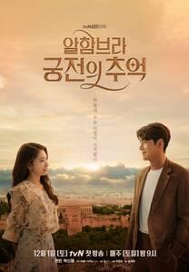 韓国ドラマ 「アルハンブラ宮殿の思い出」 DVD版 8枚セット 全話収録