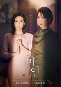 韓国ドラマ 「マイン(MINE)」 DVD版 8枚セット 全話収録