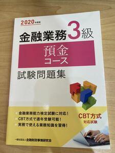 金融業務3級 ABL 動産担保 20年度版 きんざい