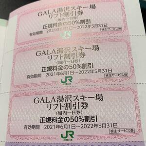 【JR東日本株主優待】GALA湯沢スキー場リフト割引券3枚・スクールレッスン料金割引券3枚