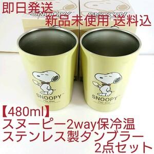【2個セット】 スヌーピー 2way 保冷 保温 ステンレス タンブラー (480ml) SNOOPY ピーナッツ peanuts