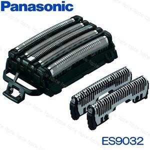 【新品・送料無料】 Panasonic ラムダッシュ 替刃 外刃・内刃セット ES9032 ES-LV94 ES-LV74 ES-LV54 他対応 パナソニック シェーバー