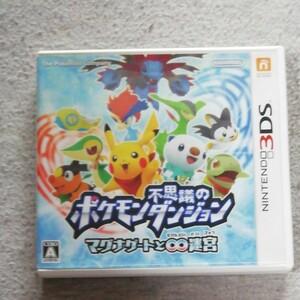 3DS 任天堂3DS ポケモン不思議のダンジョンマグナゲートと∞迷宮◆美品◆送料込み