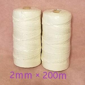 マクラメロープ 2mm × 200m 2個セット 天然コットン / ハンドメイド DIY 編み物 手編み 手芸 紐 糸