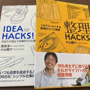 整理hacks! & Idea hacks! 2冊セット