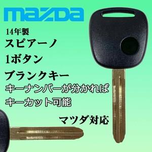 LKc36【H14 スピアーノ】キーカット可能! 1ボタン ブランクキー スペアキー キーレス 合鍵 マツダ MAZDA