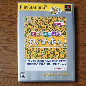 【PS2】 ことばのパズルもじぴったん [PlayStation 2 the Best]