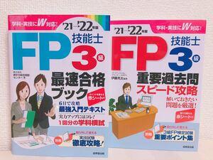 FP技能士3級最速合格ブック FP技能士3級重要過去問スピード攻略 '21→'22