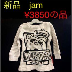 新品【定価¥3850】JAM ボーッとストリートビックワッフルトレーナー  100cm ホワイト