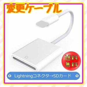Lightningケーブル SDカード 変換ケーブル iPhone iPad ライトニング 保存 写真 データ保存 写真保存