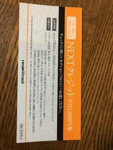 送料無料◆リゾートトラスト ベイコート 優待券 平日5,000円割引券 1枚  ・2021年9月30日まで有効