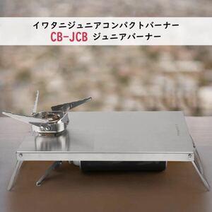 【送料無料】イワタニ ジュニアコンパクトバーナー CB-JCB 専用 遮熱テーブル