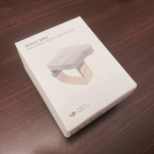 DJI Mavic Mini マビックミニ プロペラホルダー(ベージュ)未使用