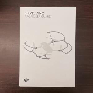 DJI Mavic Air 2 / 2S プロペラガード