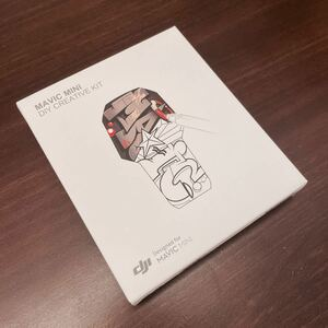 Mavic Mini DIY クリエイティブキット【未開封】