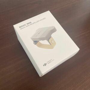 DJI Mavic Mini マビックミニ プロペラホルダー(ベージュ)【未使用】