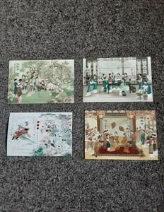 中国切手 小型シート 紅楼夢 4種完 名画 未使用 コレクション