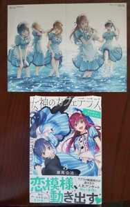 女神のカフェテラス 3巻 店舗購入特典 イラストカード 2種