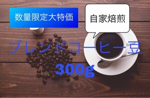 PayPayアプリ限定特価!コーヒースタンド自家焙煎コーヒー豆300g