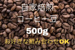 《注文後焙煎》自家焙煎コーヒー豆500g (お好きな組み合わせOK!)