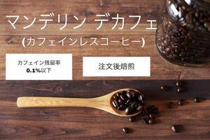 《注文後焙煎》マンデリン デカフェ(カフェインレスコーヒー)300g※即購入可