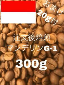 (注文後焙煎)マンデリンG−1 300g+おすすめの豆20g ※即購入可
