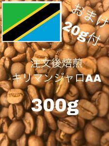 (注文後焙煎)キリマンジャロAA 300g+おすすめの豆20g ※即購入可