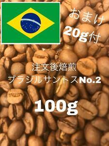 (注文後焙煎)ブラジルサントスNo.2 100g +おすすめの豆20g※即購入可