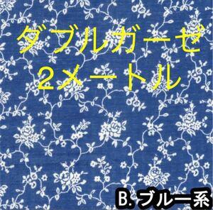 ダブルガーゼレース調 小花柄 ブルー108×200ふっわりして柔らかいダブルガーゼです