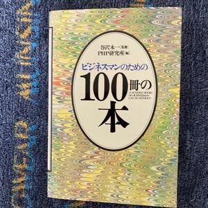 ビジネスマンのための100冊の本
