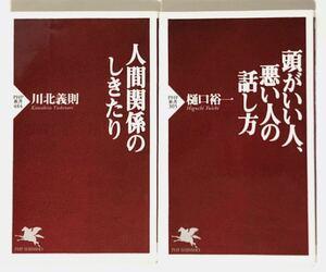 【送料無料】川北義則著 「 人間関係のしきたり 」樋口裕一著「 頭がいい人悪い人の話し方 」PHP新書 2冊セット
