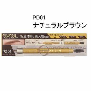 新品 サナ エクセル パウダー&ペンシルアイブロウ PD01 ナチュラルブラウン ノエビア 眉墨 ブラウン サナエクセル