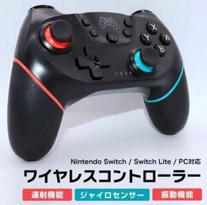 任天堂スイッチ コントローラー プロコン ワイヤレス