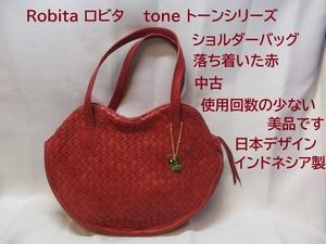 Y21091701 Robita ロビタ tone トーン シリーズ カラーレザー 牛革 ショルダー バッグ 中古 美品 オイル仕上げ 人気商品